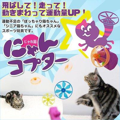 貝果貝果 日本 Catty Man 貓用發射型螺旋槳玩具  [T2791]