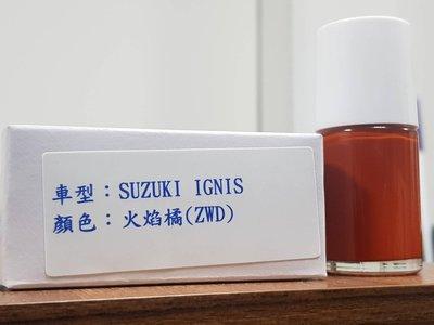 艾仕得(杜邦)Cromax 原廠配方點漆筆.補漆筆 SUZUKI IGNIS 顏色:火焰橘 色號:ZWD