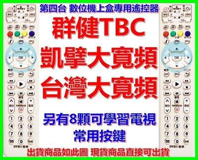 TBC 群健 南桃園 北視 信和 吉元 凱擘Kbro 台灣大寬頻 第四台 數位機上盒遙控器 (可學習8個按鍵)
