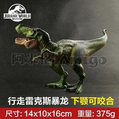 阿米格Amigo│ 新款 行走雷克斯暴龍 恐龍 仿真模型 侏羅紀世界 Jurassic 禮物 贈品 擺飾 男孩最愛