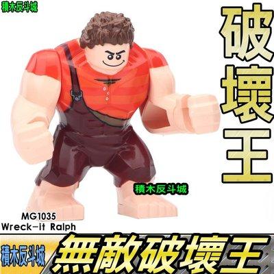 【積木反斗城】破壞王 拉爾夫 無敵破壞王 WRECK IT 動畫 人偶 MG1035 袋裝/相容 樂高 LEGO 積木
