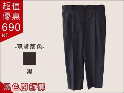 黑色廚師褲A1