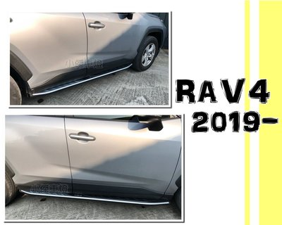 小傑車燈精品-全新 高品質 RAV 4 RAV-4 5代 19 2019年 原廠型 車側踏板 側踏板 踏板 台灣製