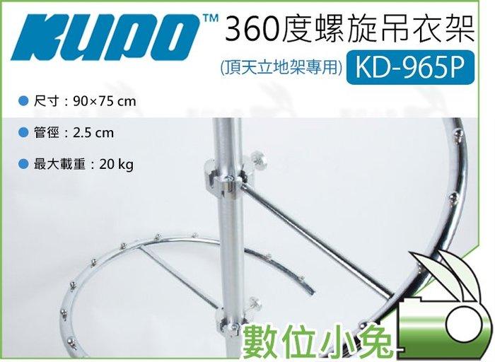 數位小兔【KUPO KD-965P 頂天立地架 專用 360度 螺旋吊衣架 銀】展示架 衣帽架 服裝架 服飾架 螺旋衣架