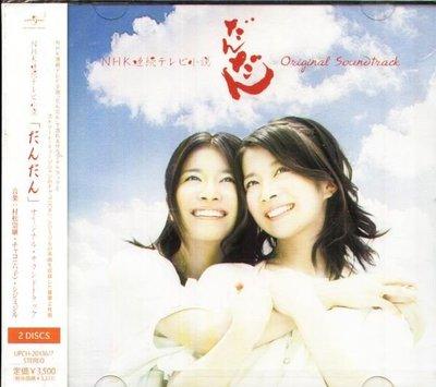 (甲上唱片) 村松崇繼 - NHK連続テレビ小説 Dandan 「だんだん」 Original Soundtrack - 日盤 2CD