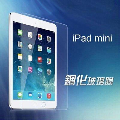 iPad mini/mini2/min3  專業超薄鋼化膜(FA054-3)