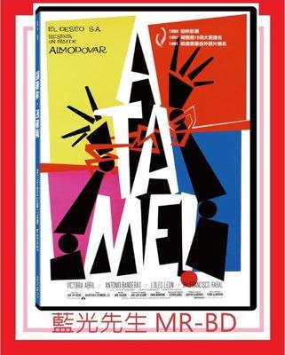 [藍光先生DVD] 綑著你,困著我 Tie Me Up, Tie Me Down (天空正版) - 預計6/25發行