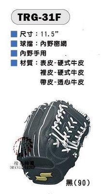 TRG31F-黑(90)【SSK】SUPER FOUNDER棒壘內野用手套(本島含運+贈手套袋) (黑色正手) 31F