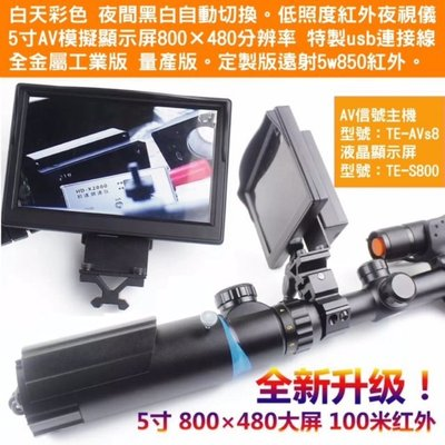 紅外線夜視儀 夜視鏡 夜視狙擊鏡 望遠鏡 生存遊戲 bb槍 pcp槍 賞鳥 (請勿用於狩獵或偷窺)