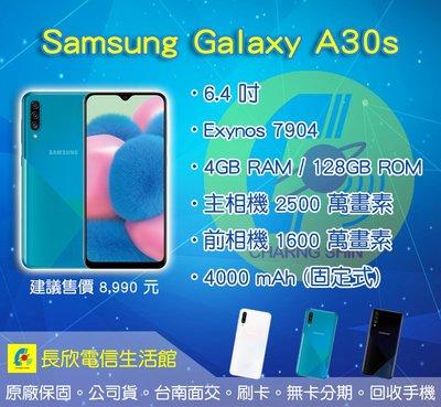 贈送空壓殼【台南長欣電信生活館】【西港】Samsung Galaxy A30s