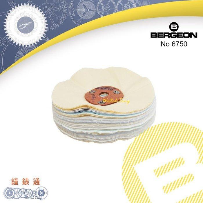 預購商品【鐘錶通】B6750《瑞士BERGEON》棉布拋光布輪 ├鐘錶工具/手錶工具/修錶工具┤