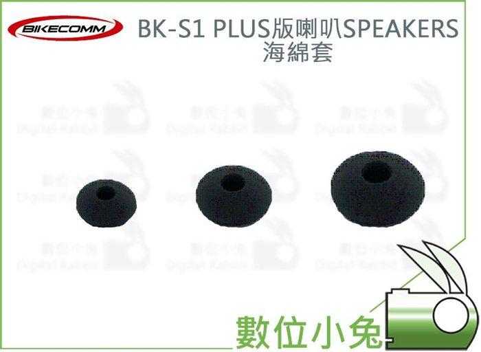 數位小兔【BIKECOMM BK-S1 PLUS版喇叭SPEAKERS 海綿套】藍芽 圓形 耳機套 海綿