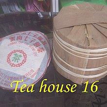 [十六兩茶坊]~15年雲南熟普洱茶單片----湯色紅濃明亮,香氣獨特沉香,滋味醇厚回甘、、、