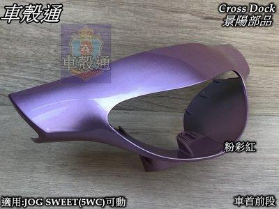 [車殼通]適用:JOG SWEET(5WC)RS可動.真水100把手前蓋.車首前蓋- 粉彩紅$350,景陽部品