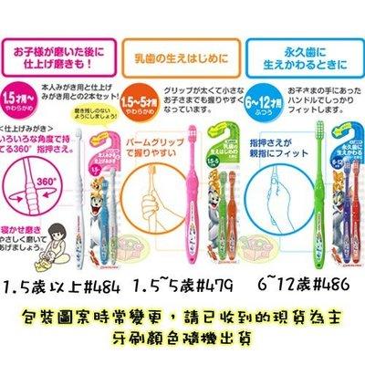 【JPGO】日本進口 DENTALPRO 湯姆貓與傑利鼠 幼兒專用牙刷2入顏色隨機~1.5~6歲#484.479.486