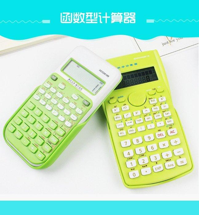 科學計算機-函數計算機 多功能考試機算機 馬卡龍色計算機 高中 大學(B款)_☆優購好SoGood☆