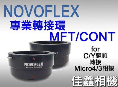 @佳鑫相機@(全新品)NOVOFLEX專業轉接環 MFT/CONT for Contax(C/Y)鏡頭 轉至M4/3機身