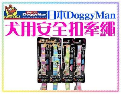【Plumes寵物部屋】日本DoggyMan《果漾色系安全扣舒適牽繩-L大型犬》犬用牽繩/狗拉繩~可超取