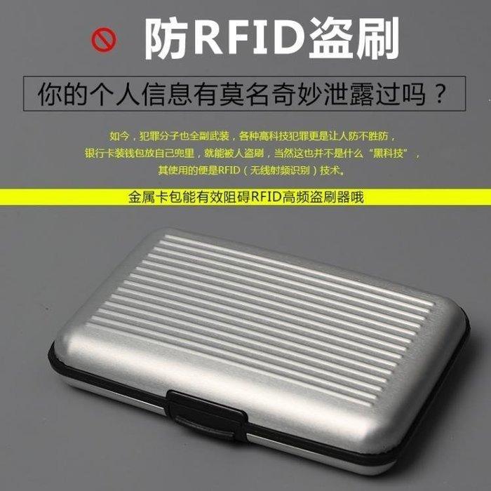 金屬防消磁防RFID盜刷卡包男防水零錢夾錢包女錢夾名片盒