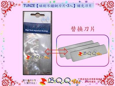 [B.Q.Q小舖]德國-TUNZE【磁刷不鏽鋼刀片-3入】補充刀片