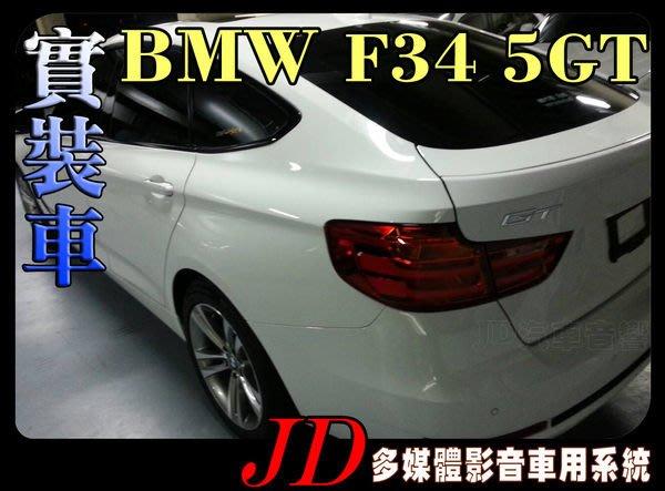 【JD 新北 桃園】BMW F34 5GT PAPAGO 導航王 HD數位電視 360度環景系統 BSM盲區偵測 倒車顯影 手機鏡像。實車安裝 實裝車