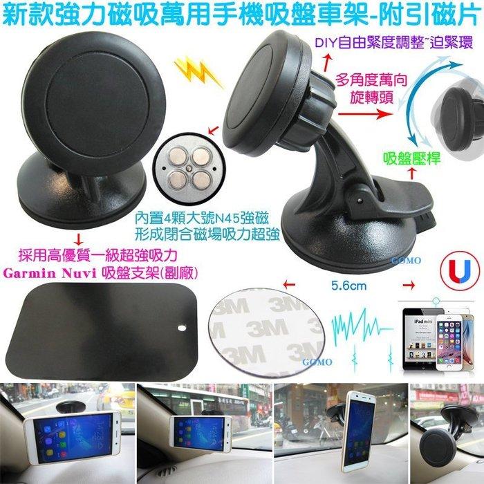 【新款強力磁吸萬用手機吸盤車架-附引磁片】IPHONE磁鐵式座GPS衛星導航HTC三星SONY蘋果LG華碩平板懶人支架用
