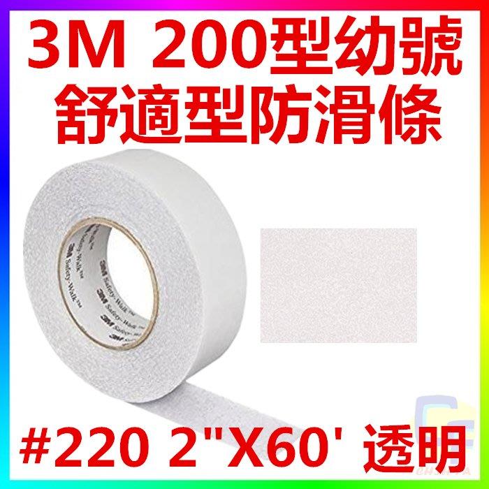 "{CF舖}3M 220舒適型防滑條 2""X60' 透明色(200型幼號舒適型防滑條)(適用 浴室 淋浴間 浴盆)"