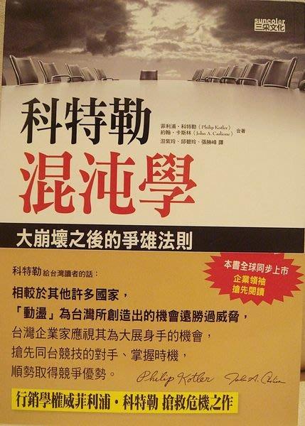 破盤清倉大降價!全新書 【科特勒混沌學-大崩壞之後的爭雄法則】,低價起標無底價!免運費!