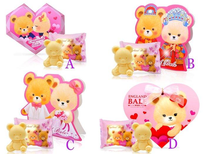 樂芙 原廠授權 英國貝爾 香皂禮盒 * 三麗鷗 Hello Kitty 雙子星 雙星仙子 貝爾熊 情人節禮品 台灣製造