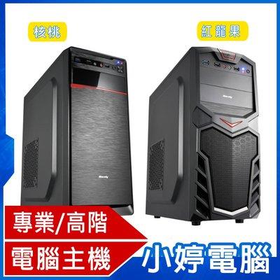 【小婷電腦*主機】贈鍵鼠 免運全新微星 遠端教學 AMD R5 3400G四核心/B450M/WIN10家用版/SSD
