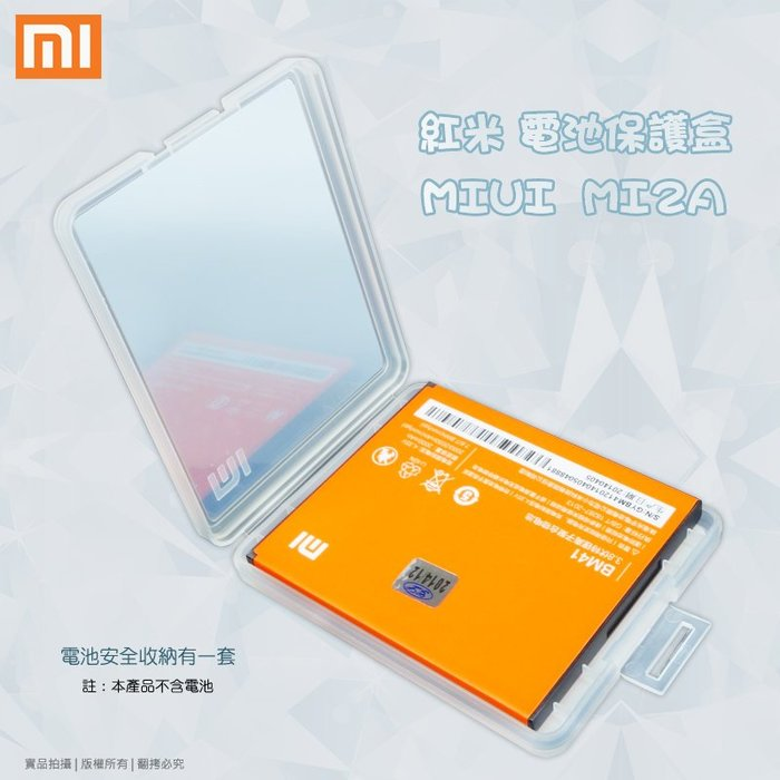 MIUI Xiaomi 紅米機/紅米2 BM44/BM41 原廠電池保護盒/收納盒/手機電池/電池盒