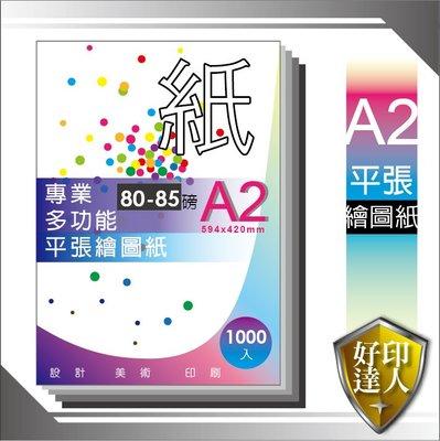 【好印達人+含稅運】A2 平張紙 80磅 (594* 420mm 1000張) CAD白紙/噴墨紙 DJ111 T120