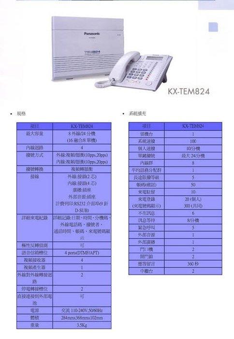 電話總機專業網....國際牌TES-824+5台12鍵顯示型話機..3外線8分機容量...新品專業服務保固.