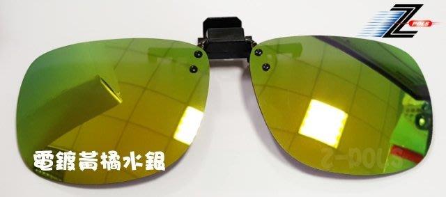 【視鼎Z-POLS領先科技↑全新上市】 加大夾式可掀抗UV400頂級電鍍Polarized偏光太陽眼鏡!(三色可選)