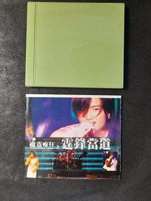 VCD/DD/ 謝霆鋒 / 魔霆癡狂之霆鋒當道 /只有VCD/ 我們這裡還有魚 黃中原 游鴻明 /非錄音帶卡帶非黑膠