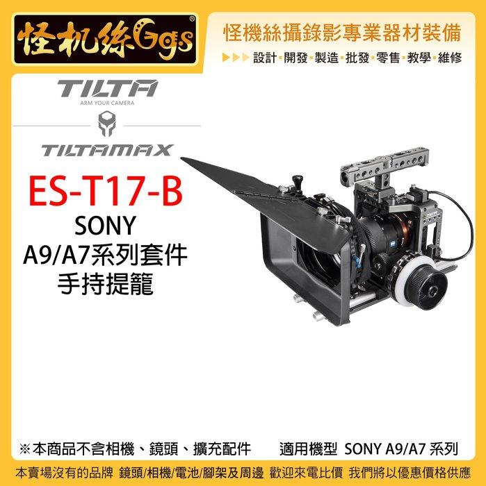 怪機絲 3期含稅 Tilta 鐵頭 新款 ES-T17B SONY A9 A7 系列套件 專用兔籠 提籠 承架 公司貨