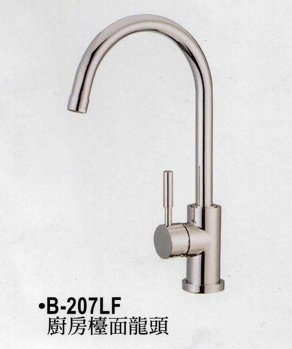 {全新} AW-B-207LF 無鉛系列/廚房檯面龍頭 洗碗槽龍頭 原價$5700╗特價$3150╗ 歐瑞家居生活