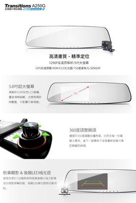 (送32G卡)【安全專家】全視線 A250G 1296P  HDR 高清 畫質  GPS 測速型  行車記錄器