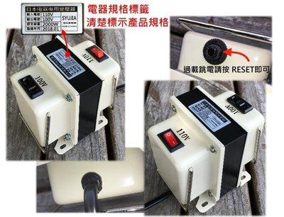 日本扛家電必備 【水波爐】 日本電器 日本原裝 專用 降壓器 變壓器 110V降100V 2000W 免運費