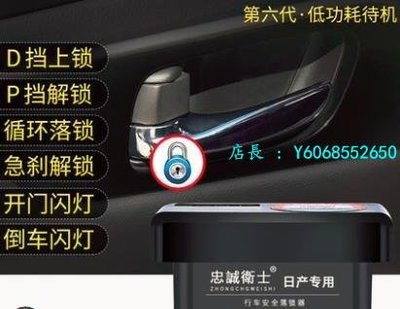 現貨!日產Nissan TIIDA  Nissan SENTRA天籟啟辰T70驪威頤達TIIDA obd自動落鎖器