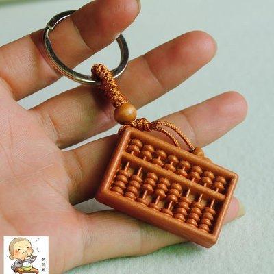 木雕小飾品 一本萬利算盤 手機、鑰匙、包包掛件買一送一,買二送三 妙73