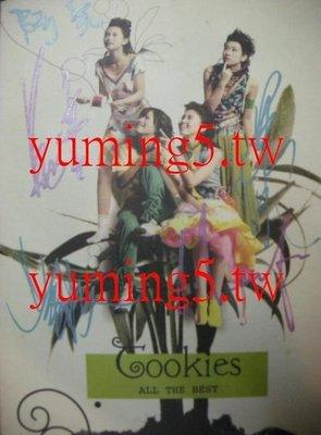 Cookies親筆簽名粵語專輯All The Best新歌+精選輯 Stephy鄧麗欣Theresa傅穎Kary吳雨霏 香港進口CD