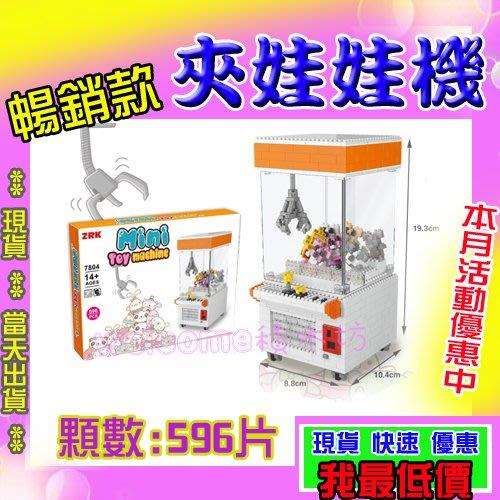 【積木館-現貨】✿ 夾娃娃機 娃娃機 造型 遊戲機 橘色 鑽石積木 迷你積木 小顆粒樂高玩具公仔LEGO LOZ
