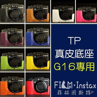 現+預【菲林因斯特】TP手工真皮相機底座 CANON G15/G16 專用 彩色底座 平底式 可鎖腳架 共十色