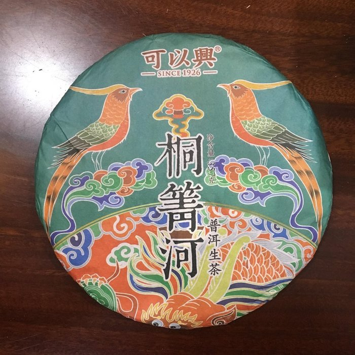 牛助坊~百年可以興 普洱茶生茶  2018 易武國有林 桐箐河 357克/餅