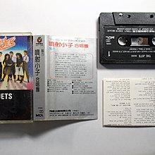 錄音帶 /英文卡帶/BD21/THE JETS 噴射小子合唱團 / /非CD非黑膠