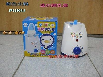 貝比的家-藍色企鵝PUKU溫奶調乳器-臺灣製造-特價530元