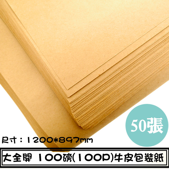 【大全開 100磅(100P)牛皮包裝紙,50張,尺寸:1200*897mm】高韌性,包裝商品最佳選擇