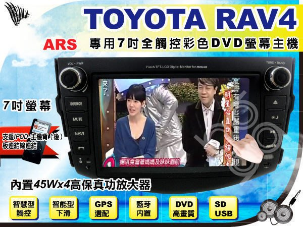 九九汽車音響.TOYOTA~RAV4~專車專用DVD/USB.藍芽.7吋觸控螢幕主機支援數位.導航.倒車
