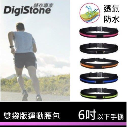 出賣光碟/// DigiStone 運動腰包 升級加大雙袋版 手機 6吋以下 隱形腰包
